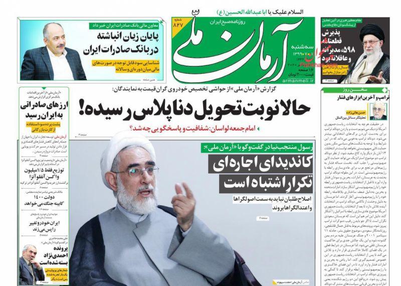 عناوین اخبار روزنامه آرمان ملی در روز سهشنبه ۱ مهر