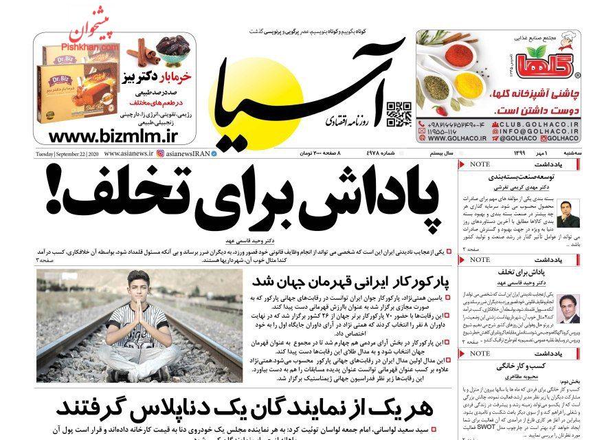 عناوین اخبار روزنامه آسیا در روز سهشنبه ۱ مهر