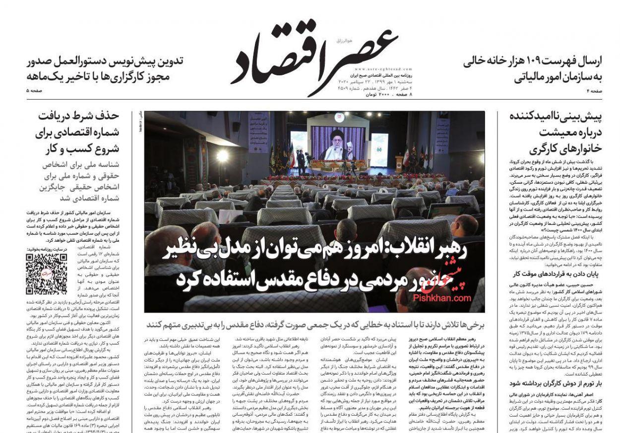 عناوین اخبار روزنامه عصر اقتصاد در روز سهشنبه ۱ مهر