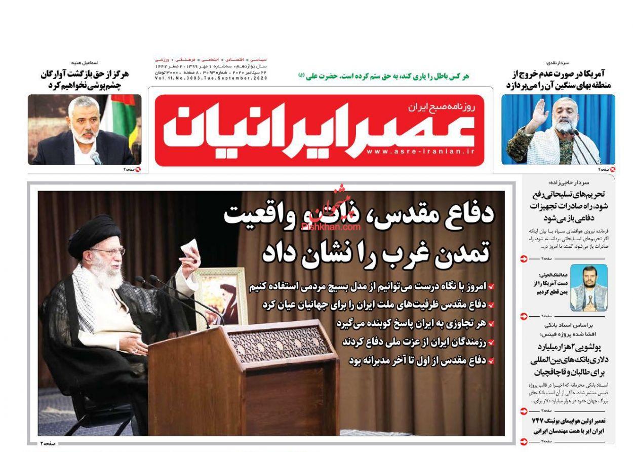 عناوین اخبار روزنامه عصر ایرانیان در روز سهشنبه ۱ مهر