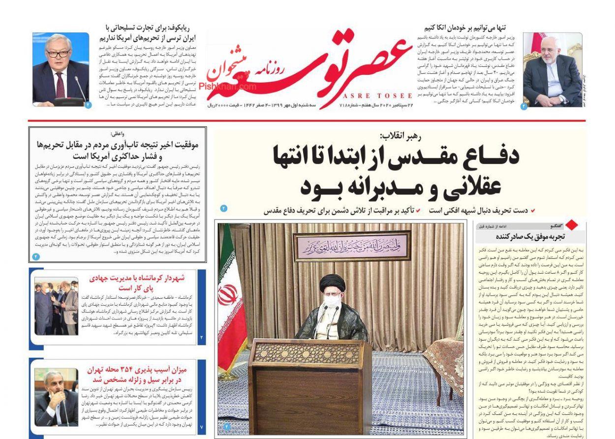 عناوین اخبار روزنامه عصر توسعه در روز سهشنبه ۱ مهر
