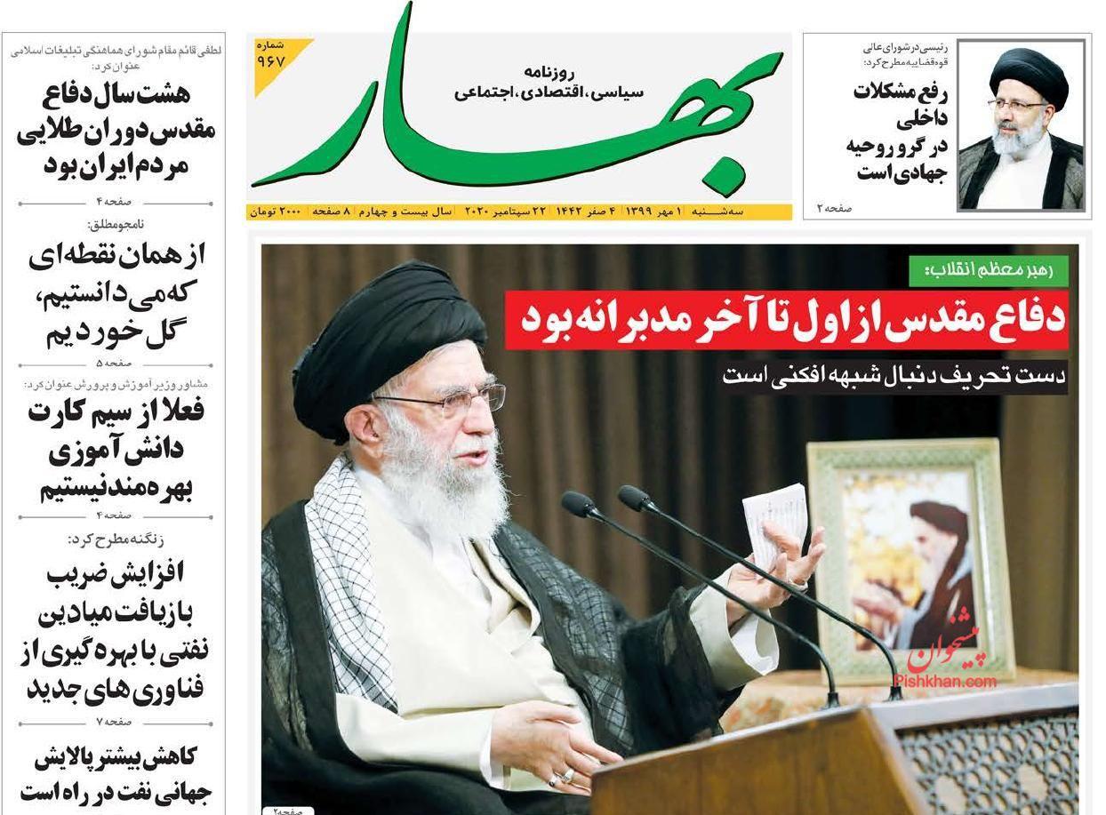 عناوین اخبار روزنامه بهار در روز سهشنبه ۱ مهر