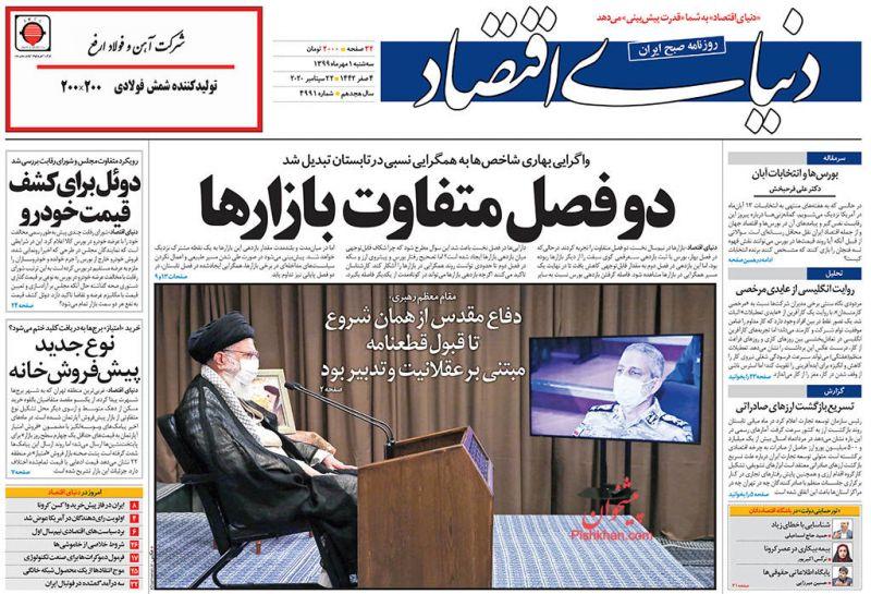 عناوین اخبار روزنامه دنیای اقتصاد در روز سهشنبه ۱ مهر