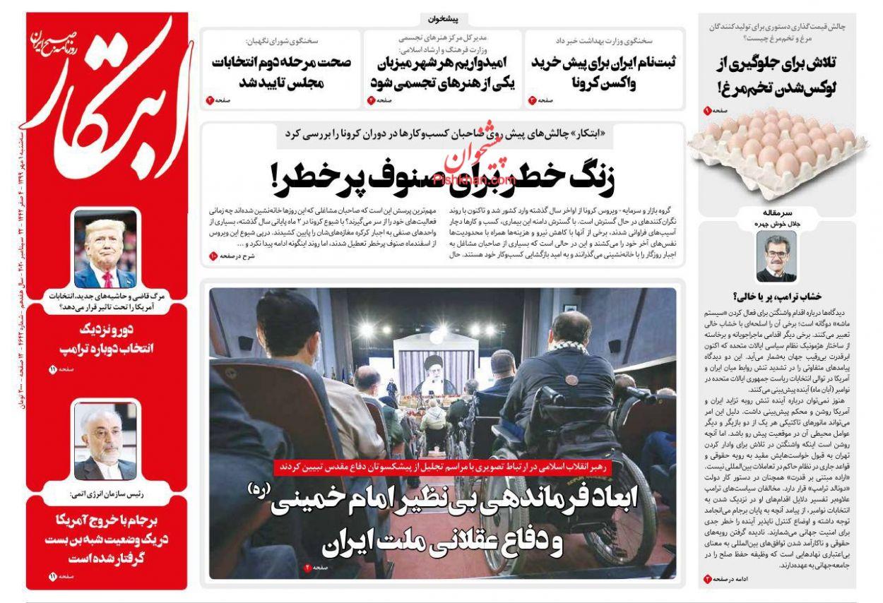 عناوین اخبار روزنامه ابتکار در روز سهشنبه ۱ مهر