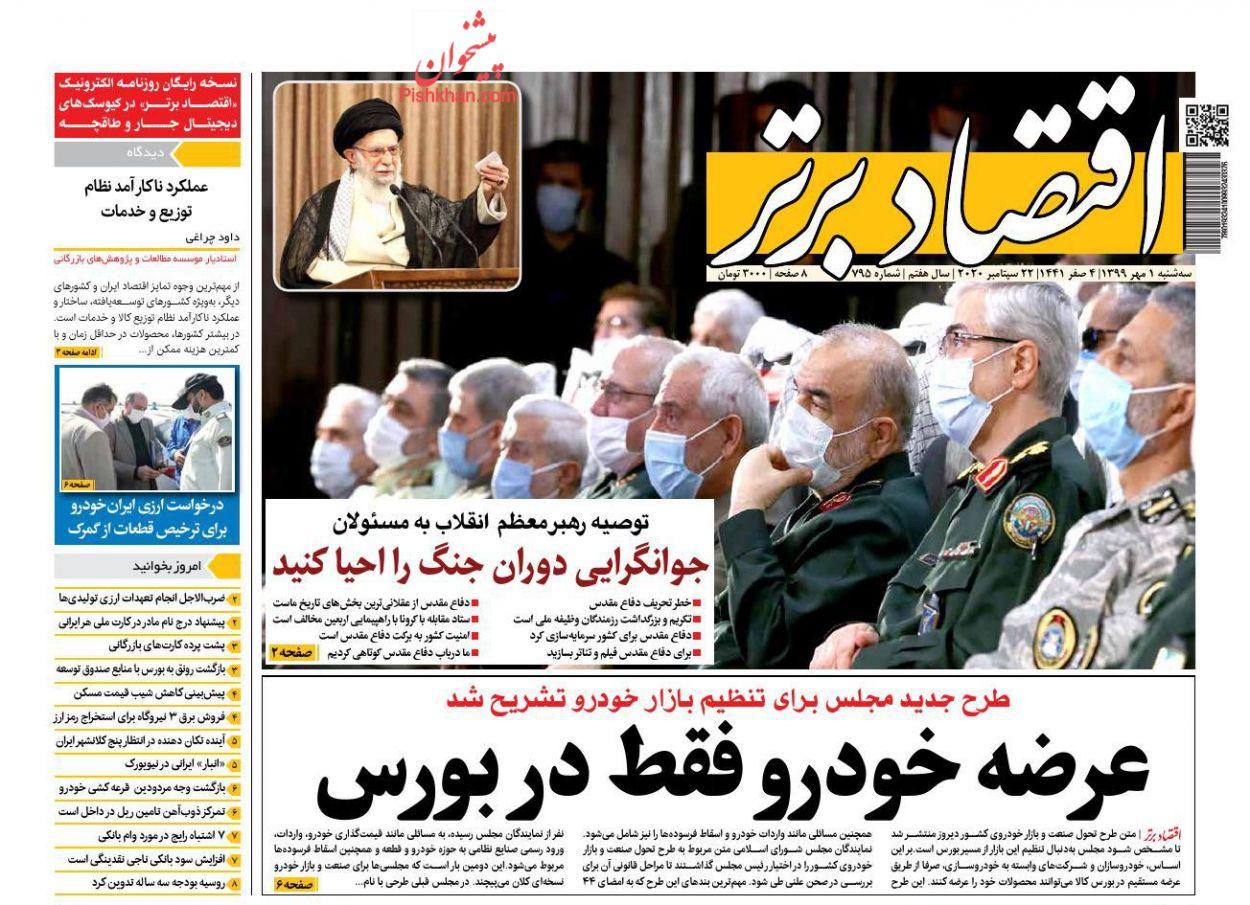 عناوین اخبار روزنامه اقتصاد برتر در روز سهشنبه ۱ مهر