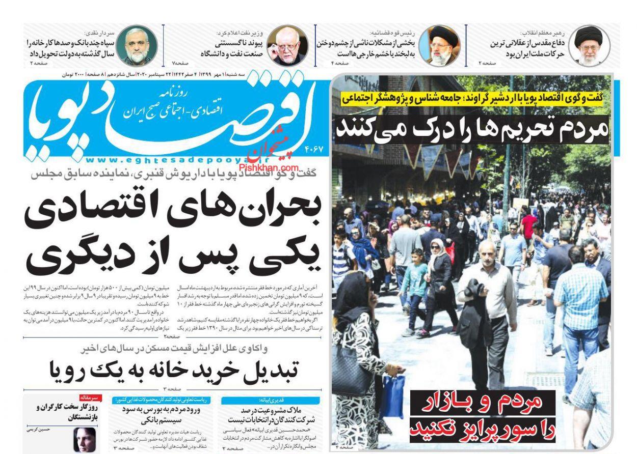 عناوین اخبار روزنامه اقتصاد پویا در روز سهشنبه ۱ مهر