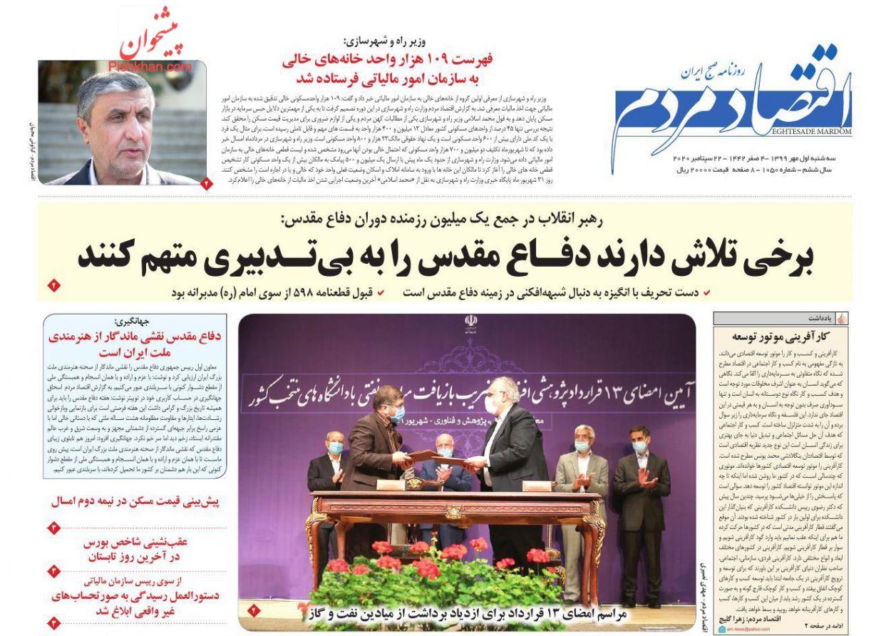 عناوین اخبار روزنامه اقتصاد مردم در روز سهشنبه ۱ مهر