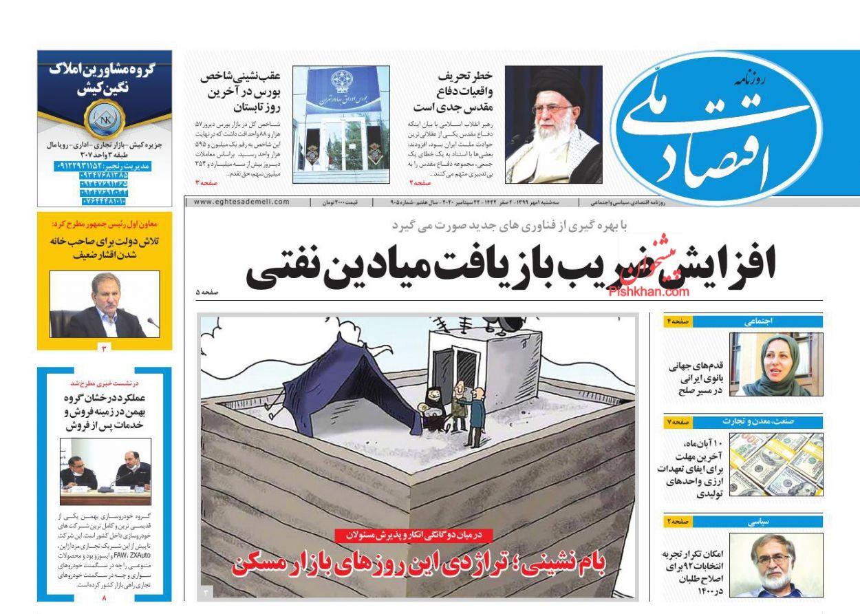 عناوین اخبار روزنامه اقتصاد ملی در روز سهشنبه ۱ مهر