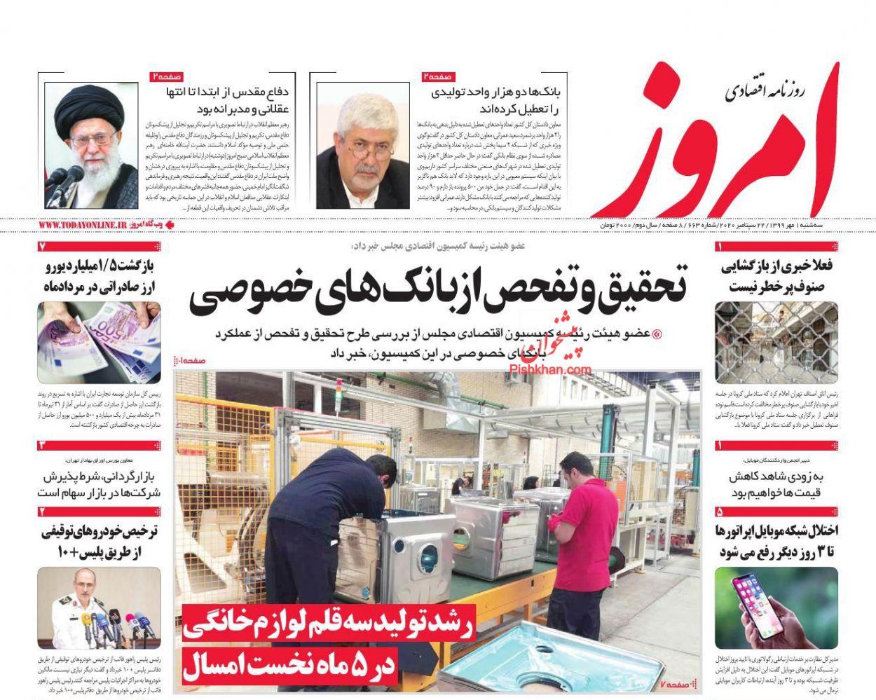 عناوین اخبار روزنامه امروز در روز سهشنبه ۱ مهر