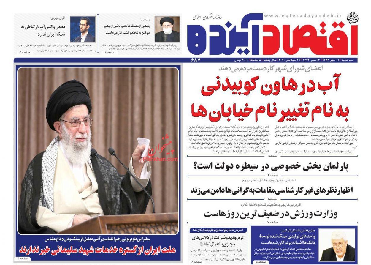 عناوین اخبار روزنامه اقتصاد آینده در روز سهشنبه ۱ مهر