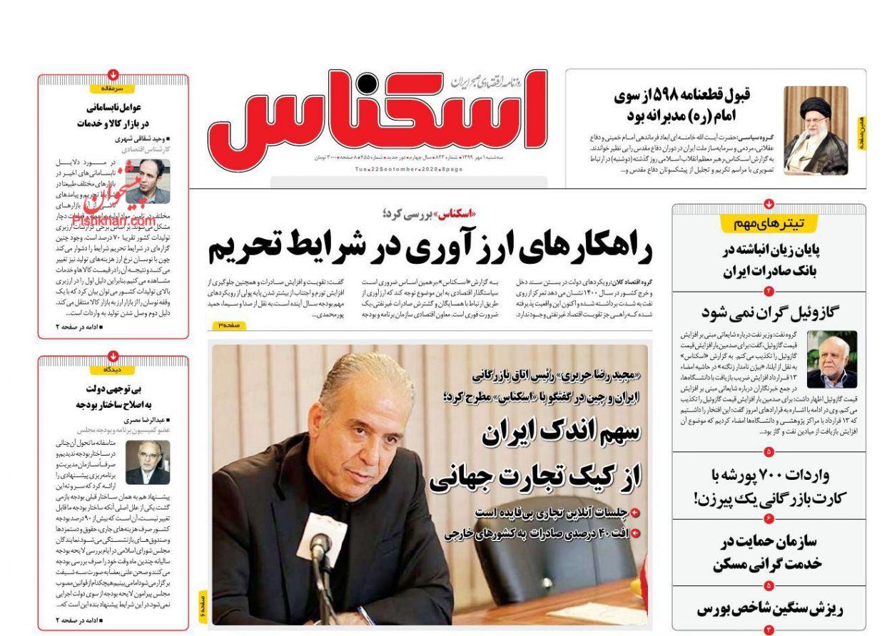 عناوین اخبار روزنامه اسکناس در روز سهشنبه ۱ مهر
