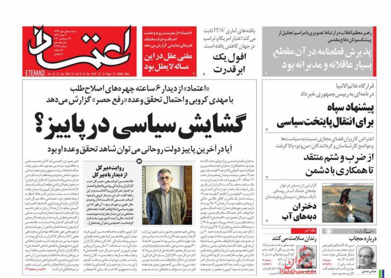 عناوین اخبار روزنامه اعتماد در روز سهشنبه ۱ مهر