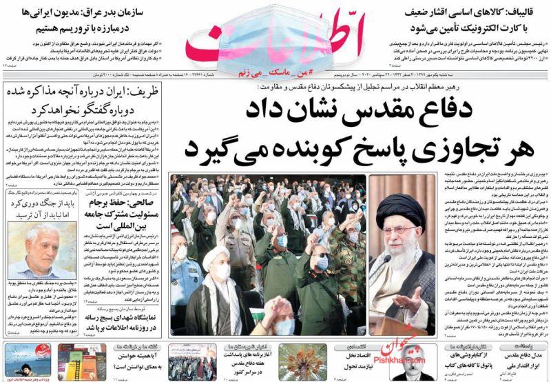 عناوین اخبار روزنامه اطلاعات در روز سهشنبه ۱ مهر