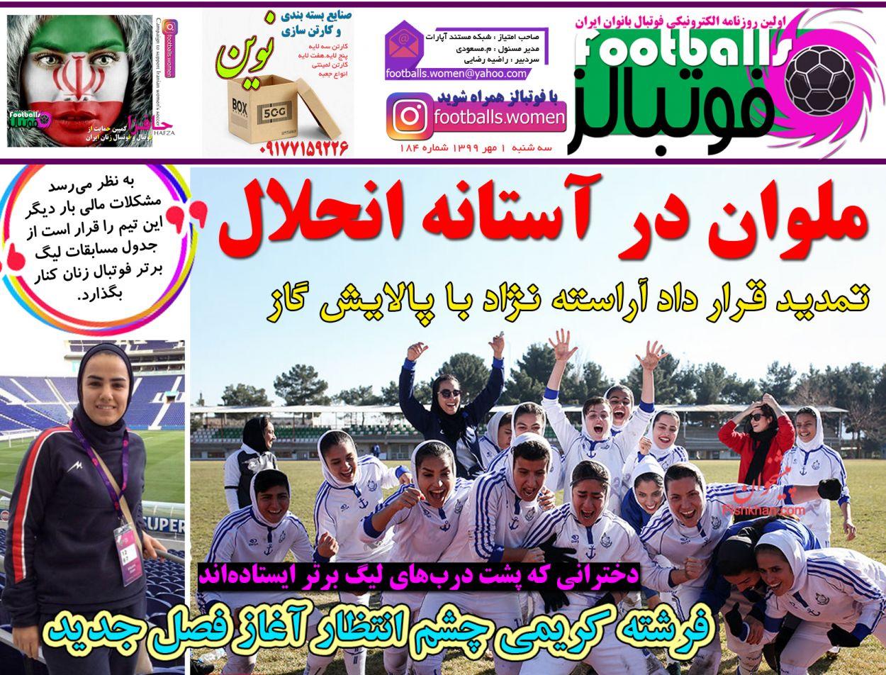 عناوین اخبار روزنامه فوتبالز در روز سهشنبه ۱ مهر