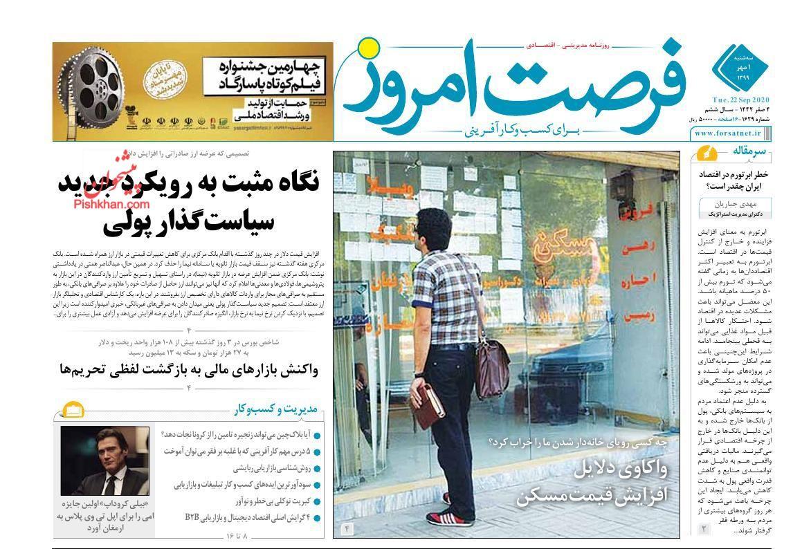 عناوین اخبار روزنامه فرصت امروز در روز سهشنبه ۱ مهر