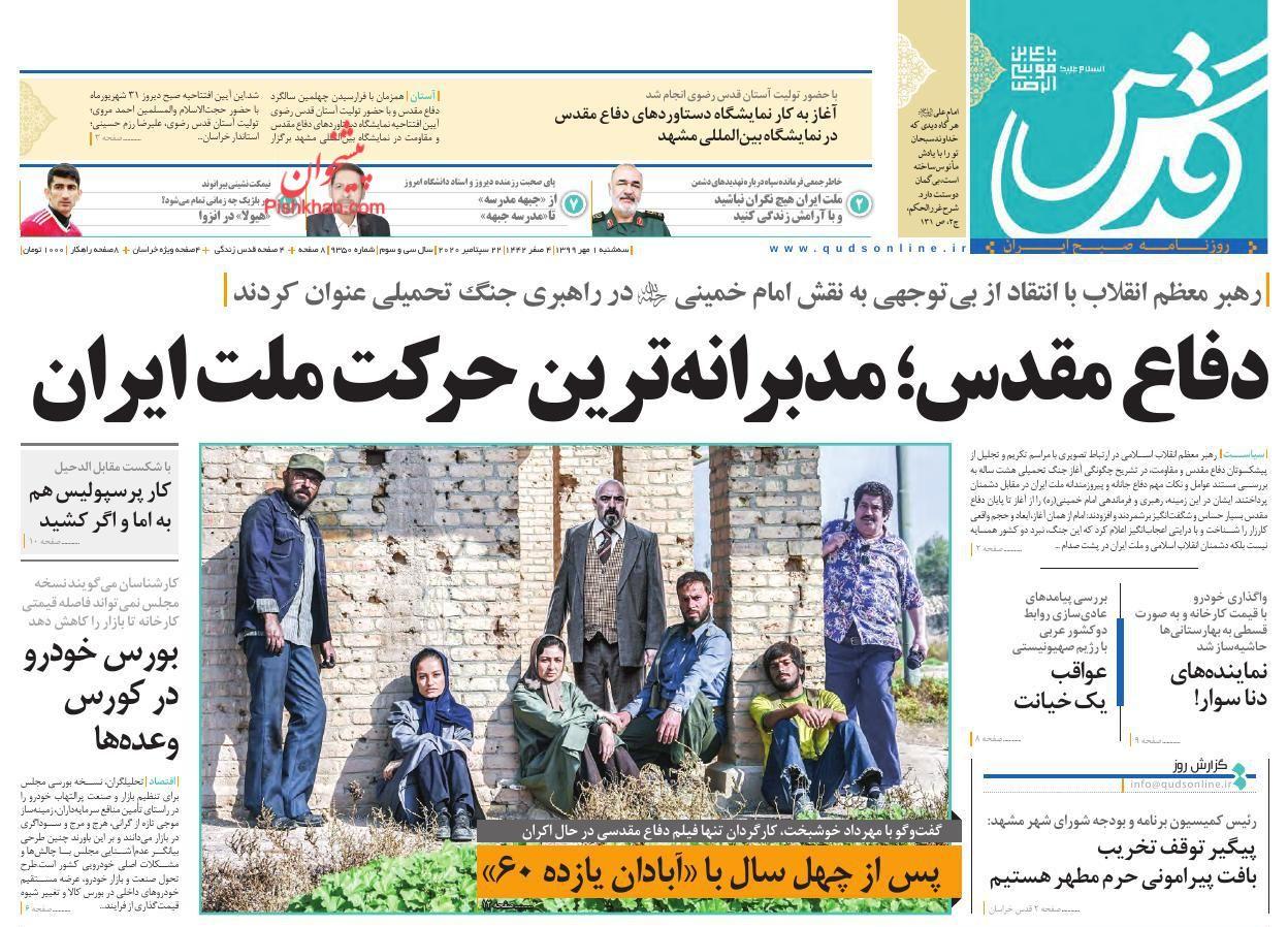 عناوین اخبار روزنامه قدس در روز سهشنبه ۱ مهر