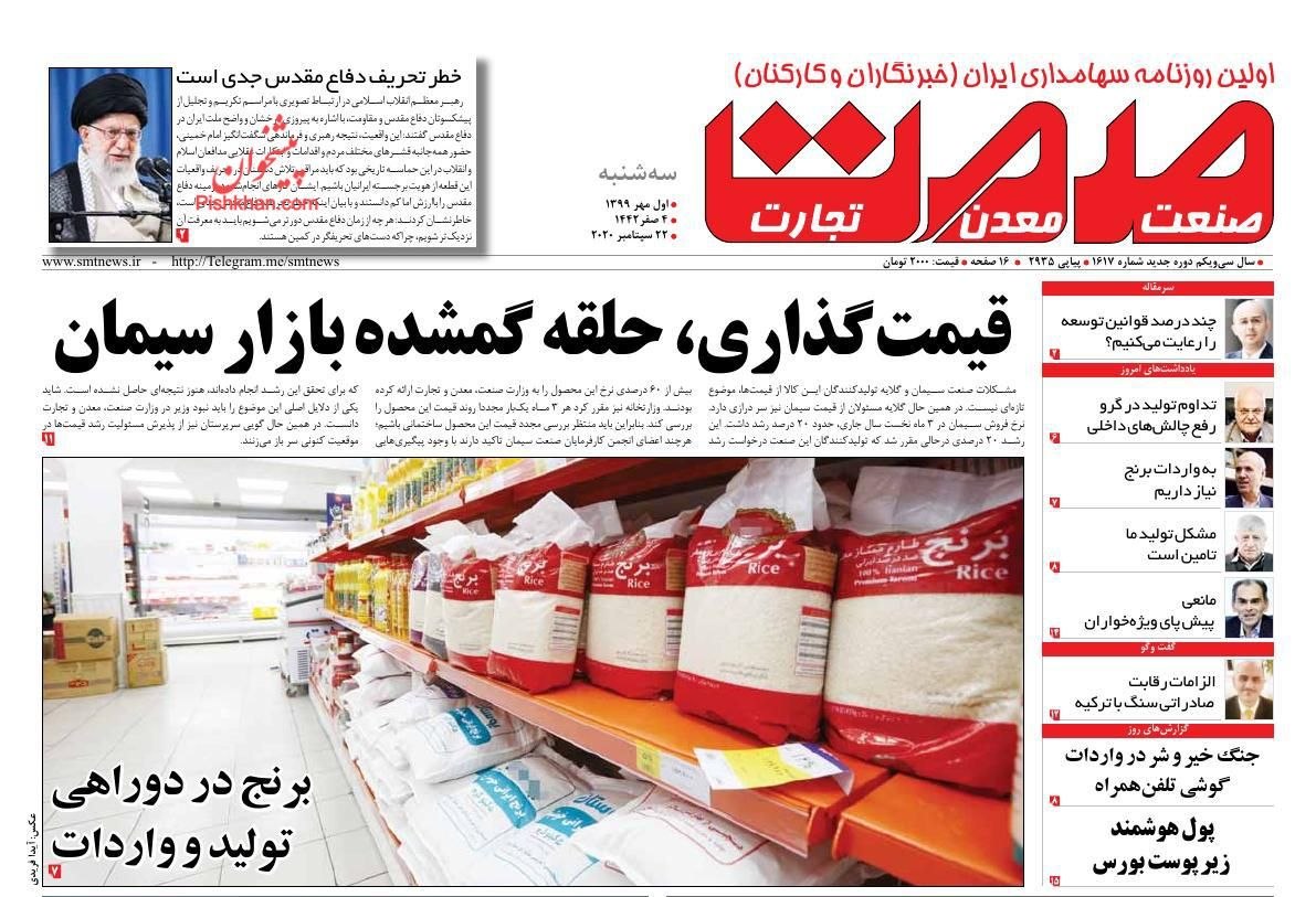 عناوین اخبار روزنامه صمت در روز سهشنبه ۱ مهر