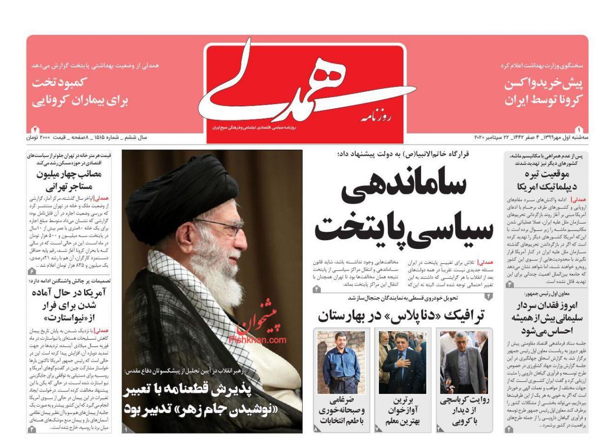 عناوین اخبار روزنامه همدلی در روز سهشنبه ۱ مهر