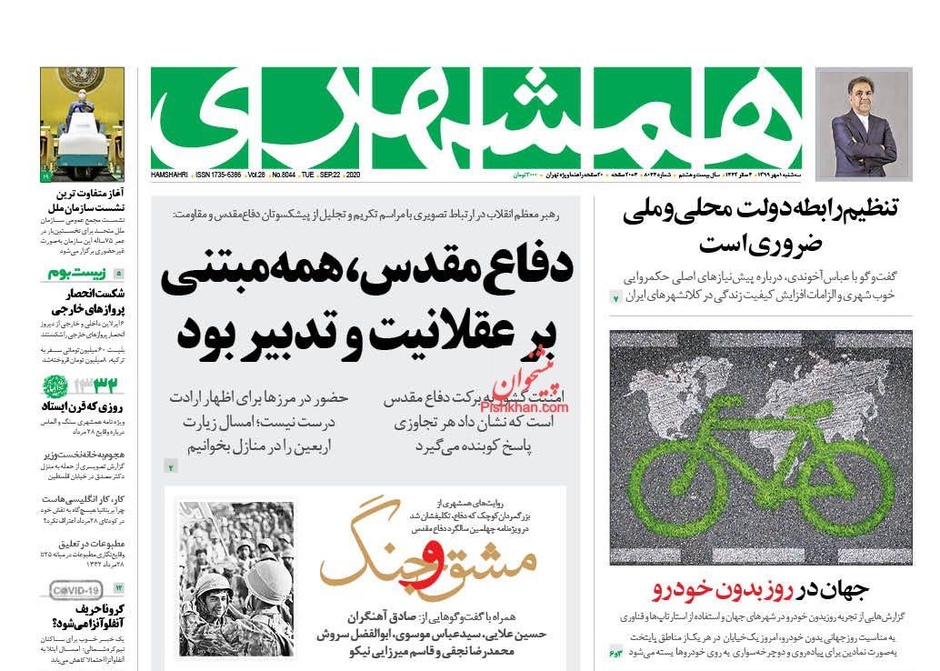 عناوین اخبار روزنامه همشهری در روز سهشنبه ۱ مهر