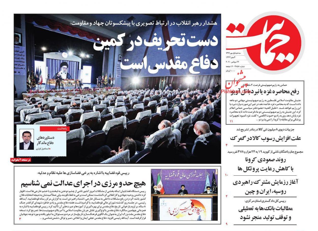 عناوین اخبار روزنامه حمایت در روز سهشنبه ۱ مهر