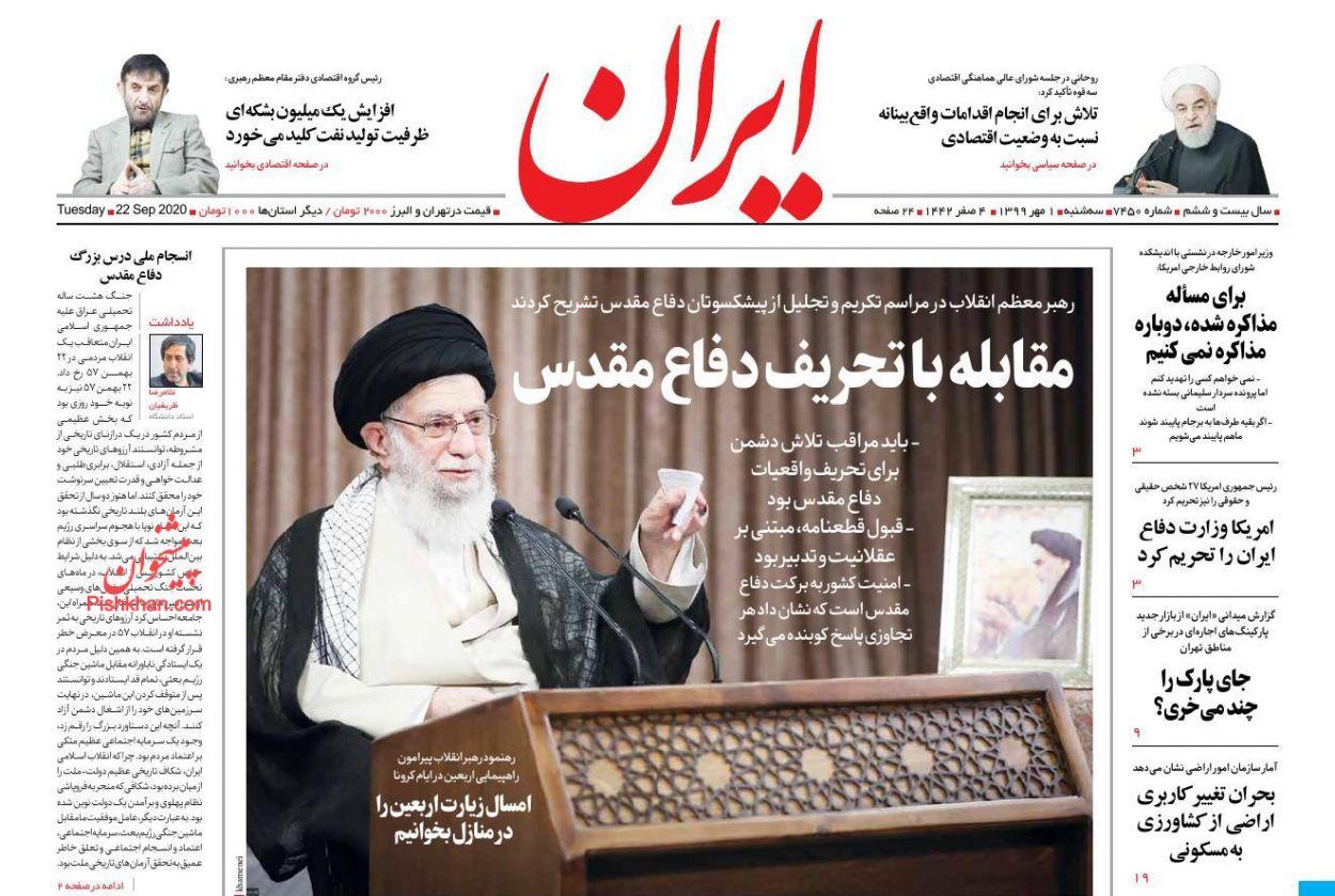 عناوین اخبار روزنامه ایران در روز سهشنبه ۱ مهر