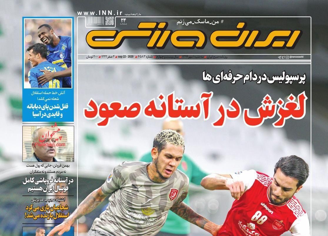 عناوین اخبار روزنامه ایران ورزشی در روز سهشنبه ۱ مهر