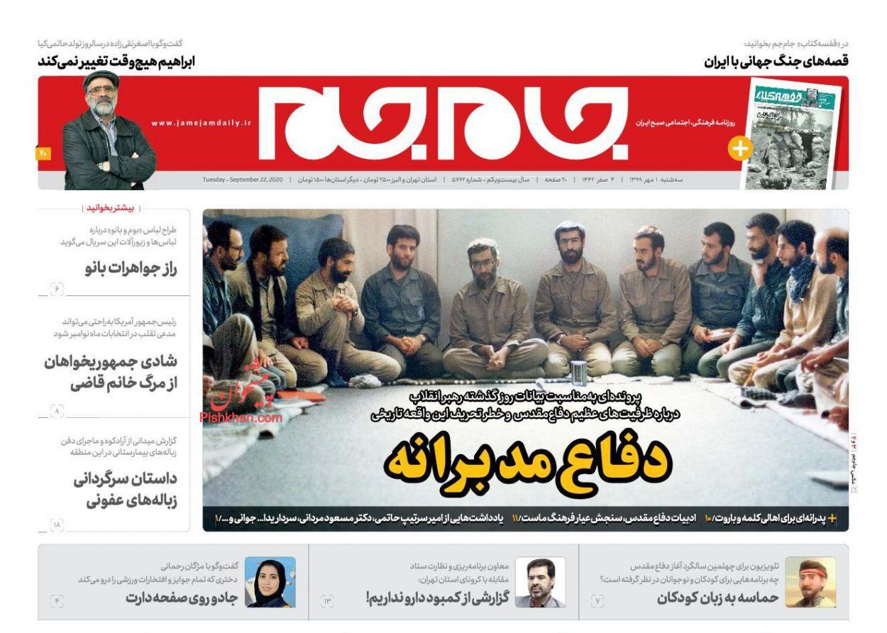 عناوین اخبار روزنامه جام جم در روز سهشنبه ۱ مهر