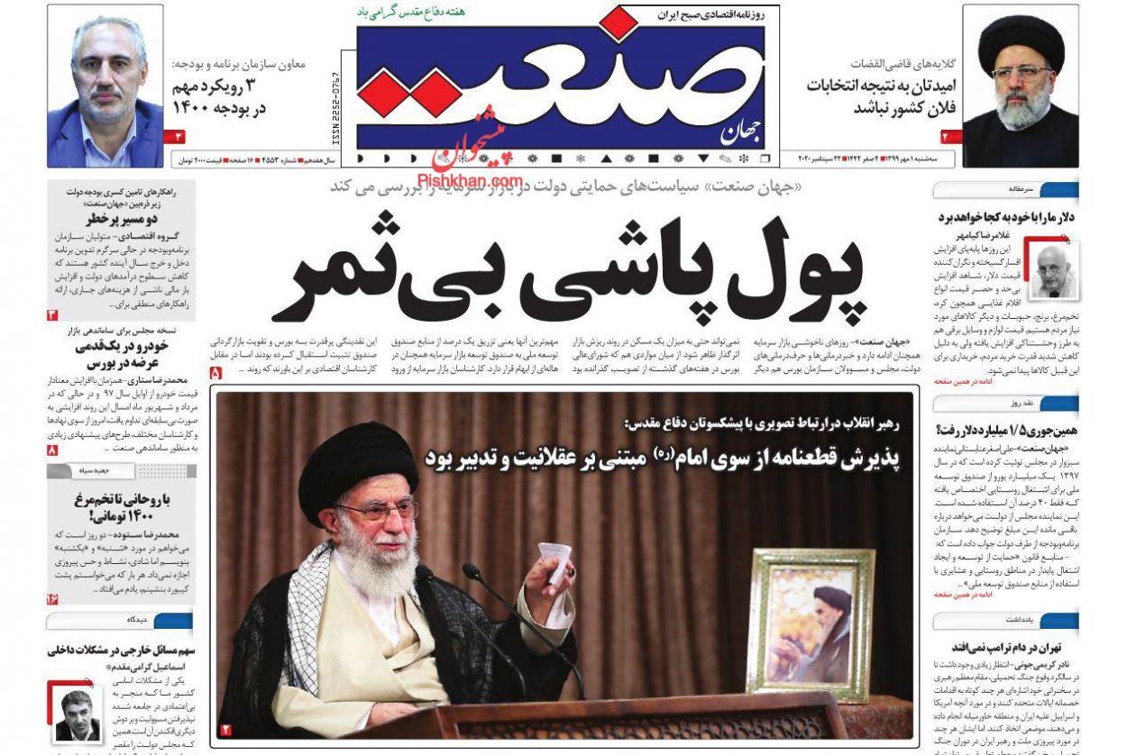 عناوین اخبار روزنامه جهان صنعت در روز سهشنبه ۱ مهر