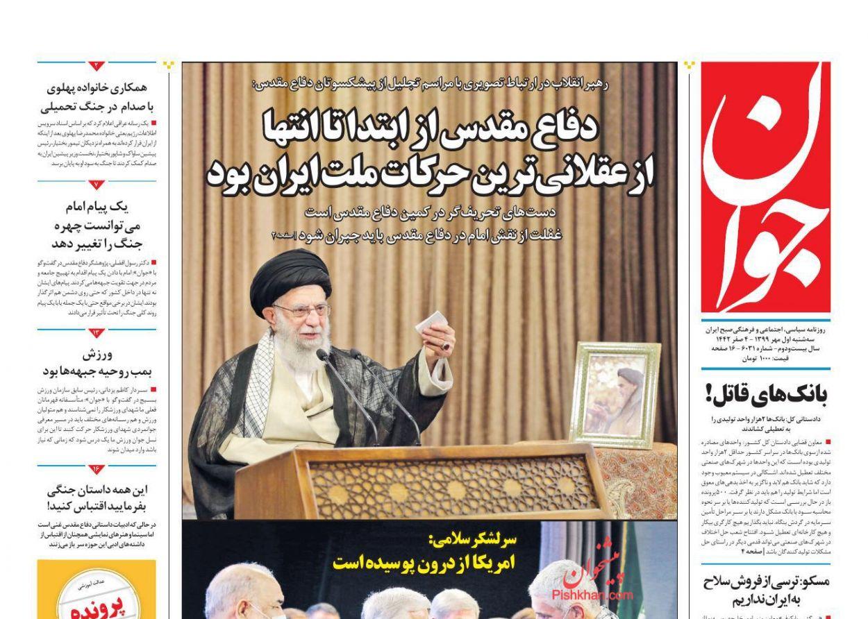 عناوین اخبار روزنامه جوان در روز سهشنبه ۱ مهر