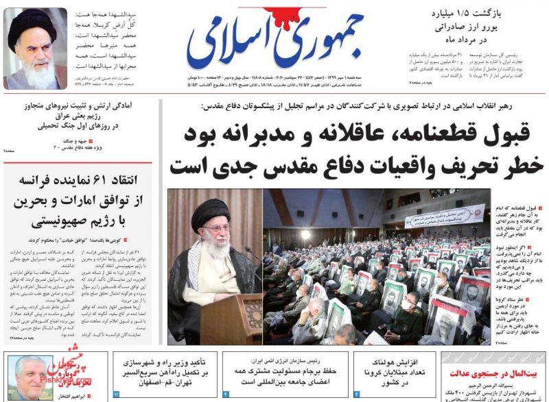 عناوین اخبار روزنامه جمهوری اسلامی در روز سهشنبه ۱ مهر