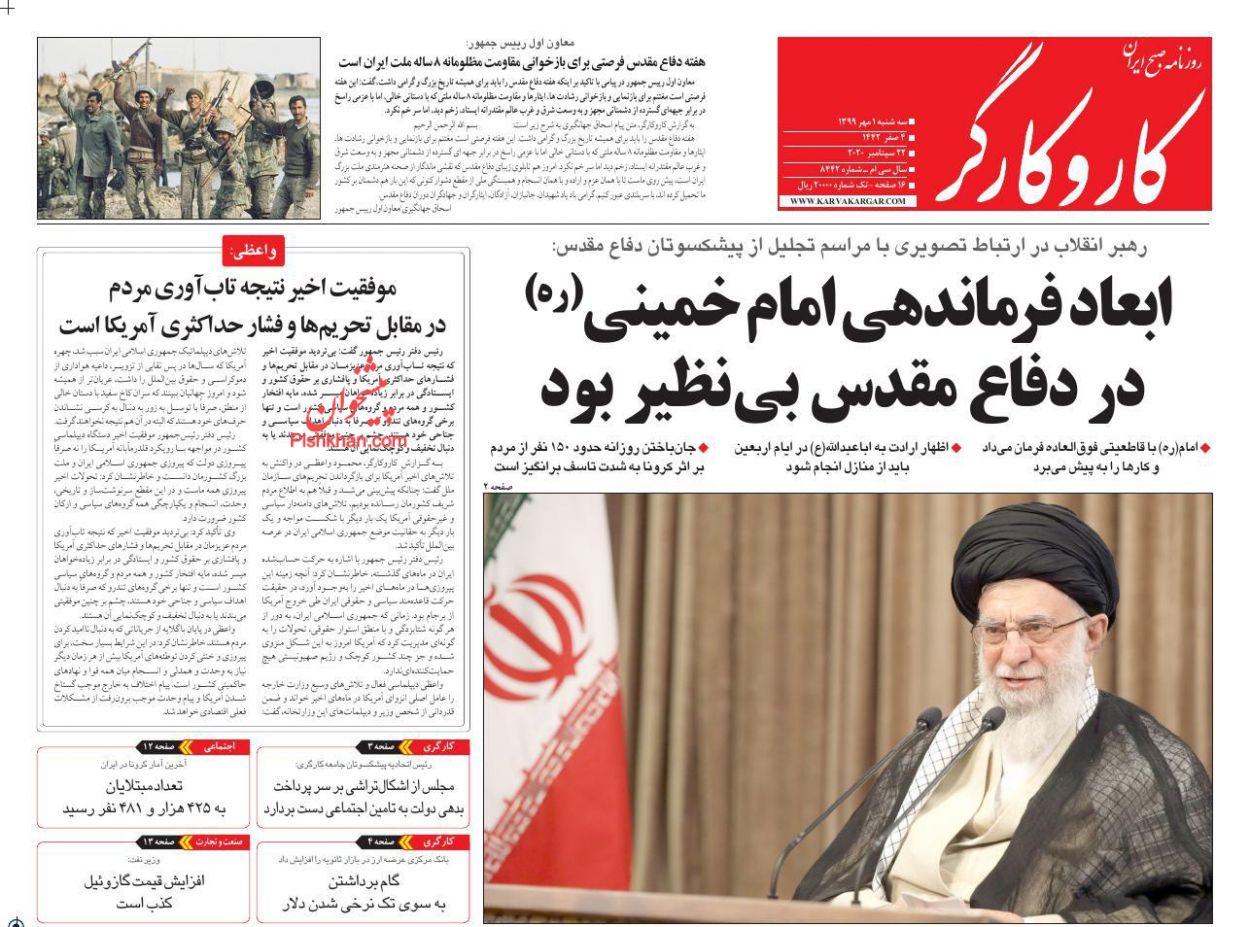 عناوین اخبار روزنامه کار و کارگر در روز سهشنبه ۱ مهر