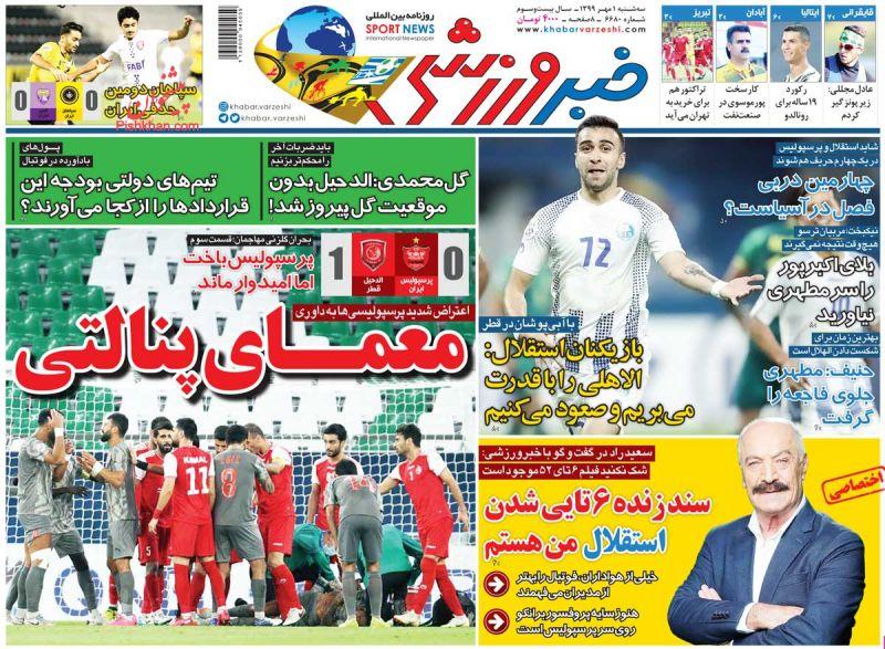 عناوین اخبار روزنامه خبر ورزشی در روز سهشنبه ۱ مهر