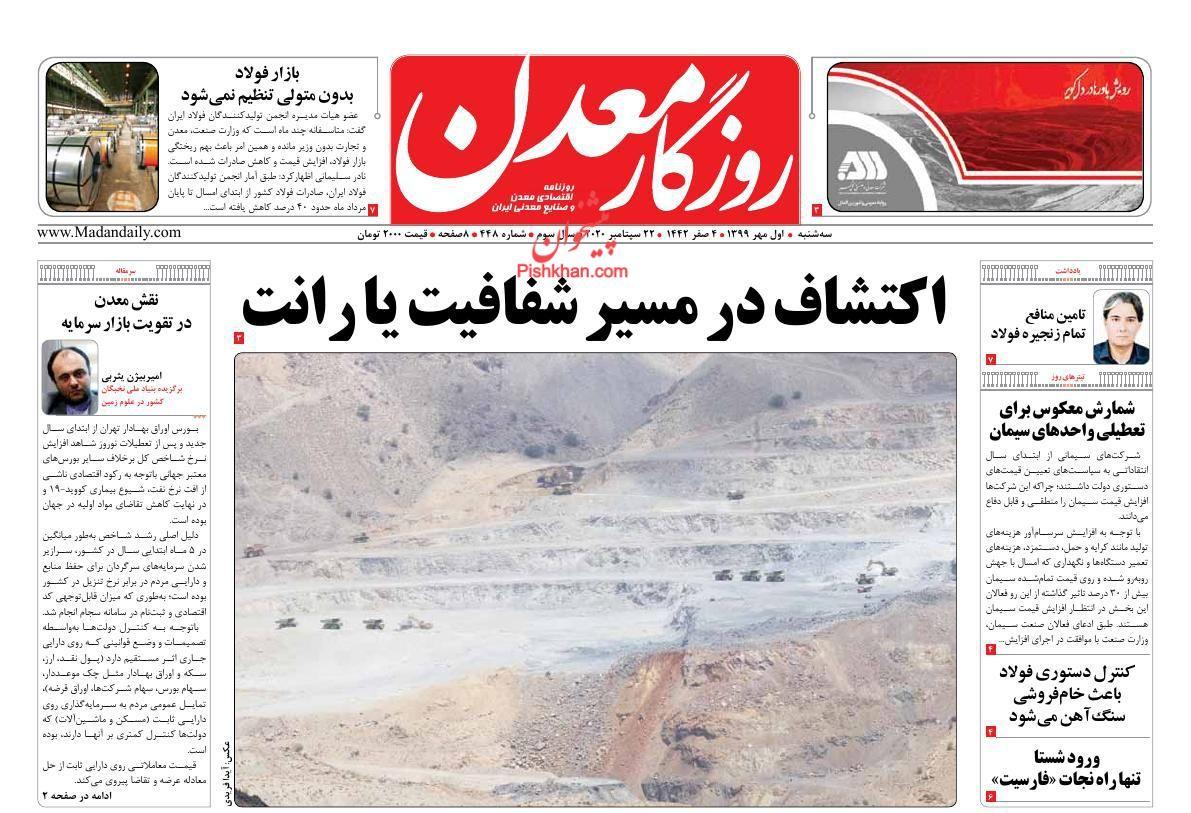 عناوین اخبار روزنامه روزگار معدن در روز سهشنبه ۱ مهر