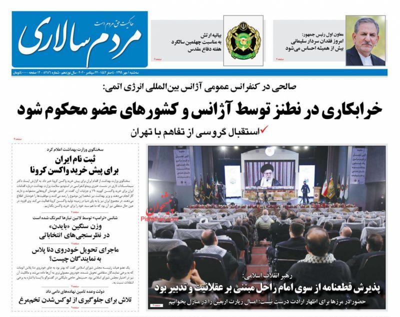 عناوین اخبار روزنامه مردم سالاری در روز سهشنبه ۱ مهر
