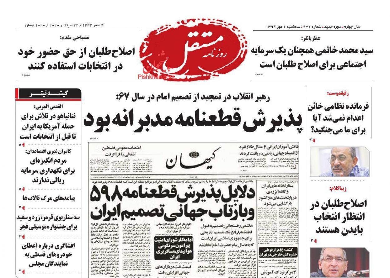 عناوین اخبار روزنامه مستقل در روز سهشنبه ۱ مهر