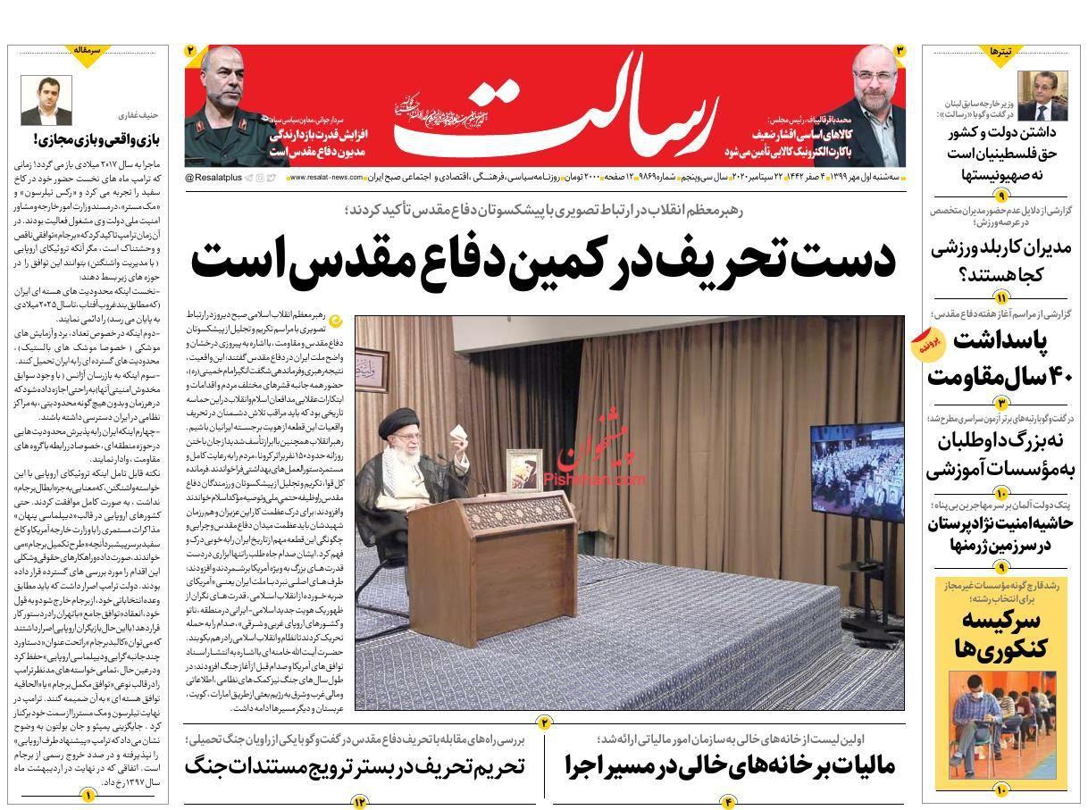 عناوین اخبار روزنامه رسالت در روز سهشنبه ۱ مهر