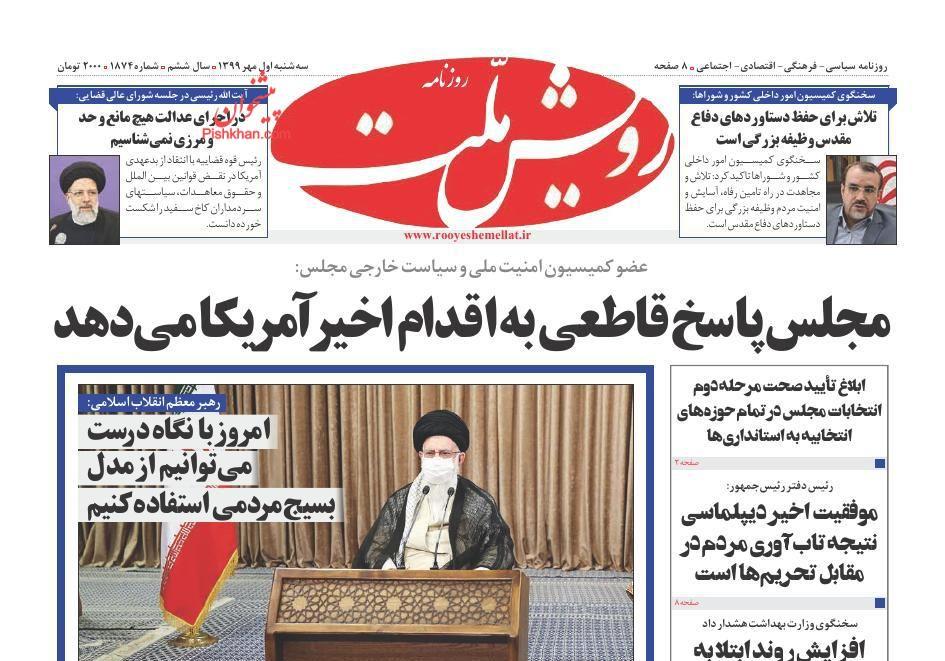 عناوین اخبار روزنامه رویش ملت در روز سهشنبه ۱ مهر