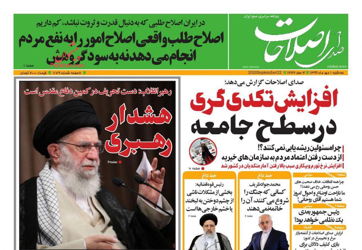 عناوین اخبار روزنامه صدای اصلاحات در روز سهشنبه ۱ مهر