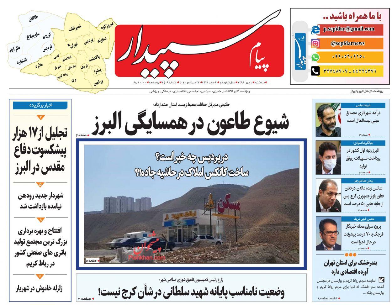 عناوین اخبار روزنامه پیام سپیدار در روز سهشنبه ۱ مهر