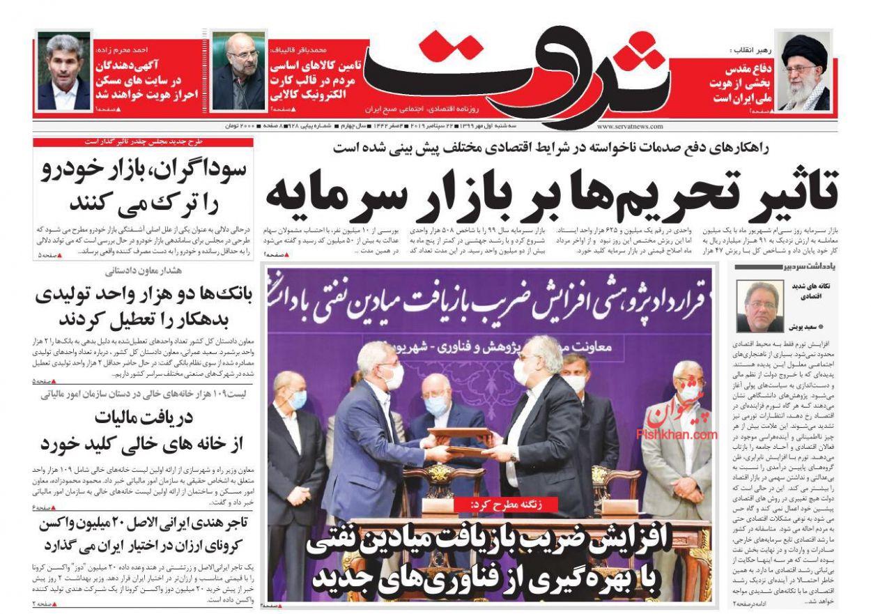 عناوین اخبار روزنامه ثروت در روز سهشنبه ۱ مهر