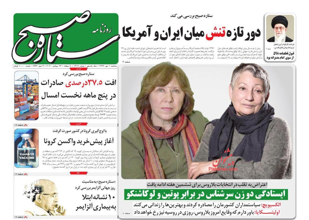 عناوین اخبار روزنامه ستاره صبح در روز سهشنبه ۱ مهر