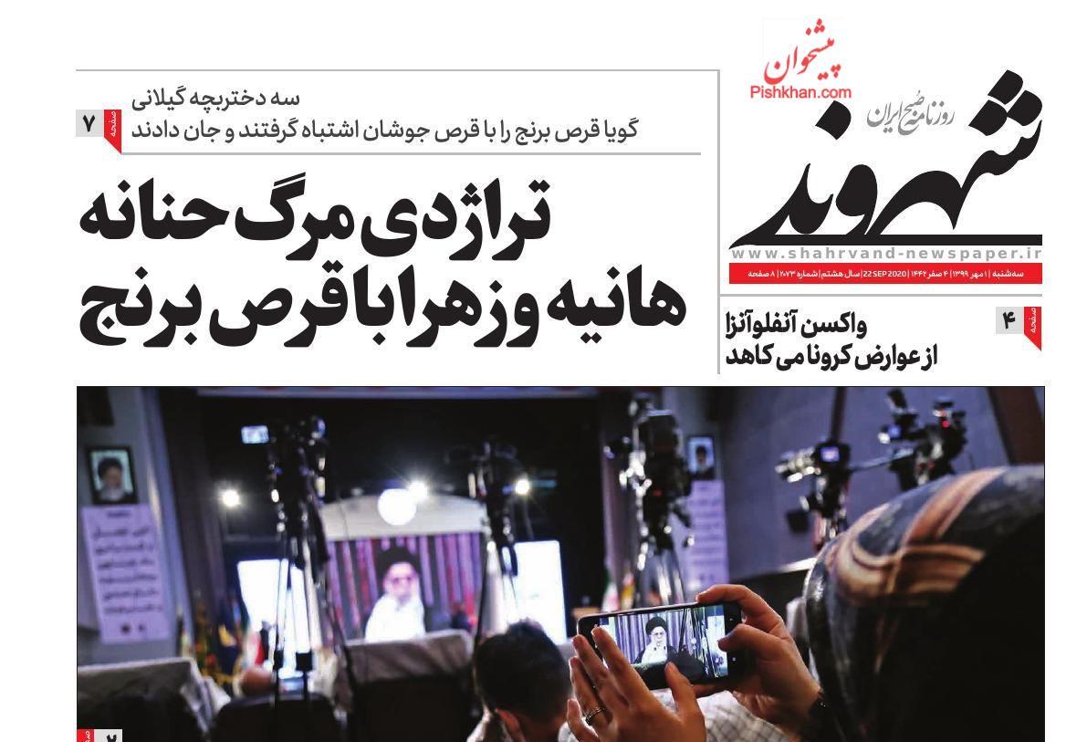 عناوین اخبار روزنامه شهروند در روز سهشنبه ۱ مهر