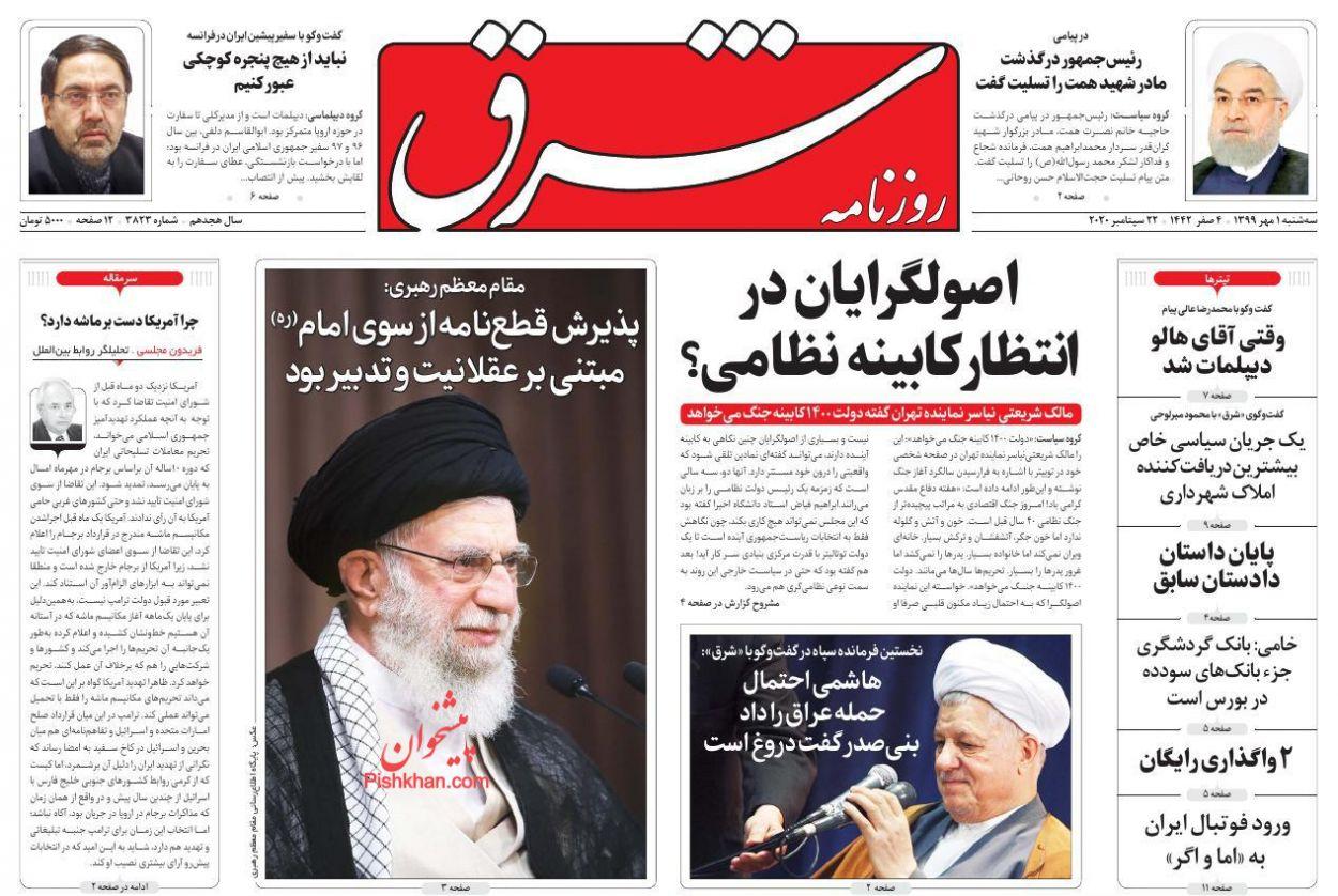 عناوین اخبار روزنامه شرق در روز سهشنبه ۱ مهر