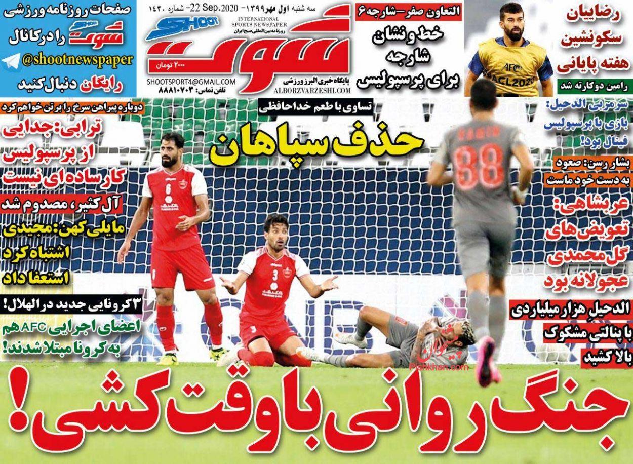 عناوین اخبار روزنامه شوت در روز سهشنبه ۱ مهر