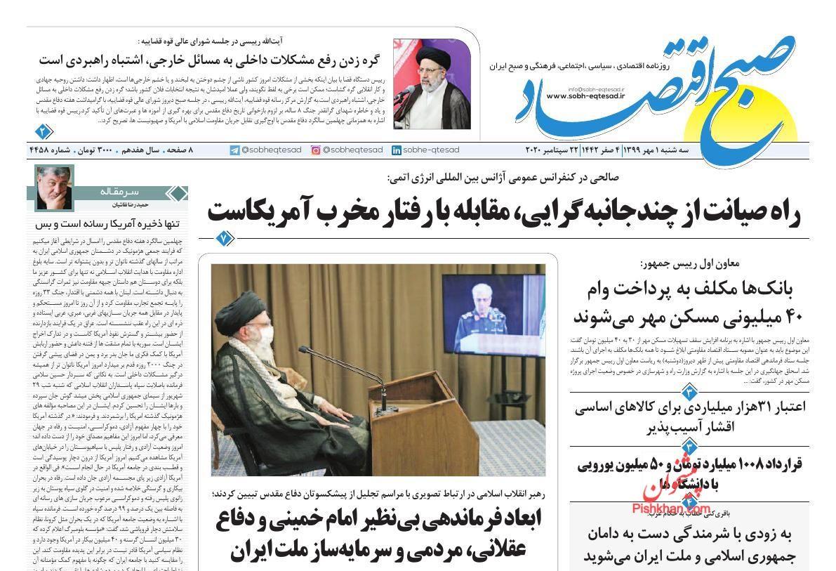 عناوین اخبار روزنامه صبح اقتصاد در روز سهشنبه ۱ مهر