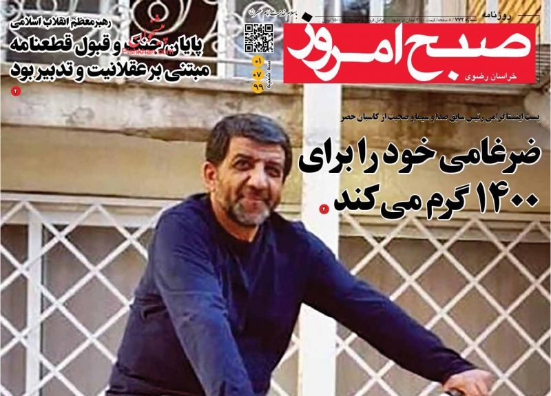 عناوین اخبار روزنامه صبح امروز در روز سهشنبه ۱ مهر