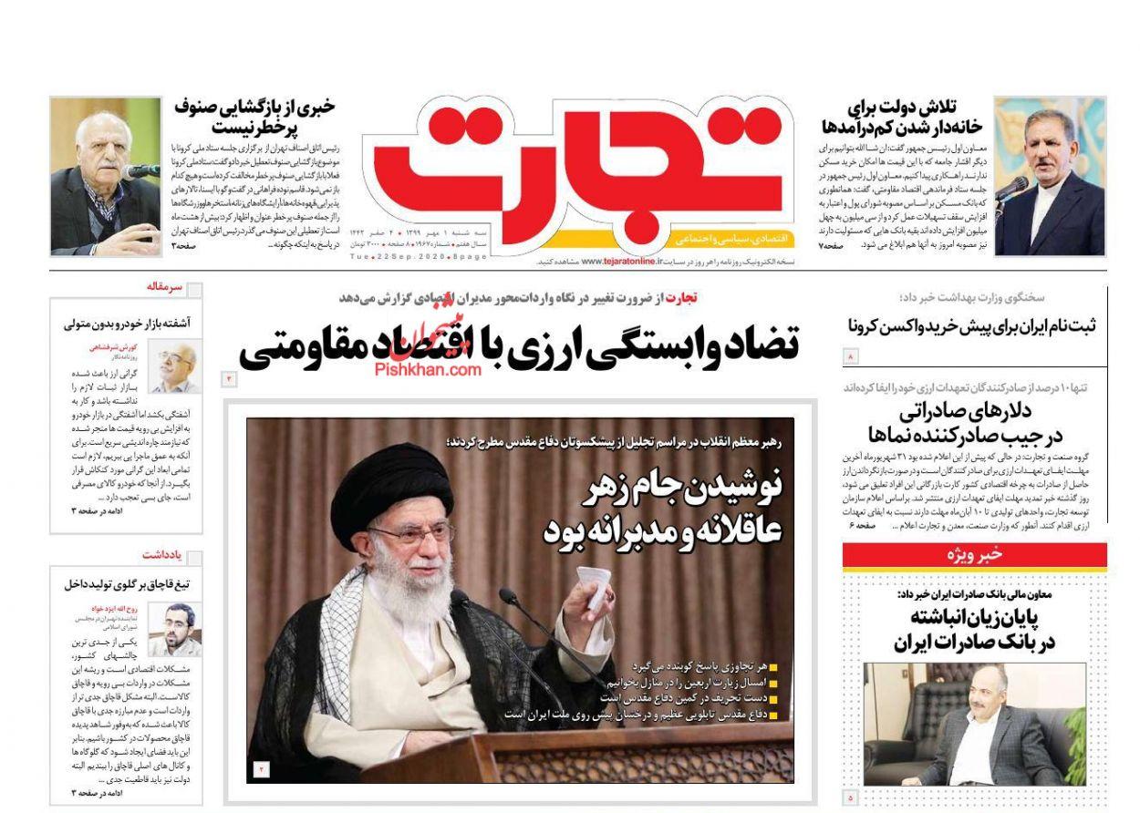 عناوین اخبار روزنامه تجارت در روز سهشنبه ۱ مهر