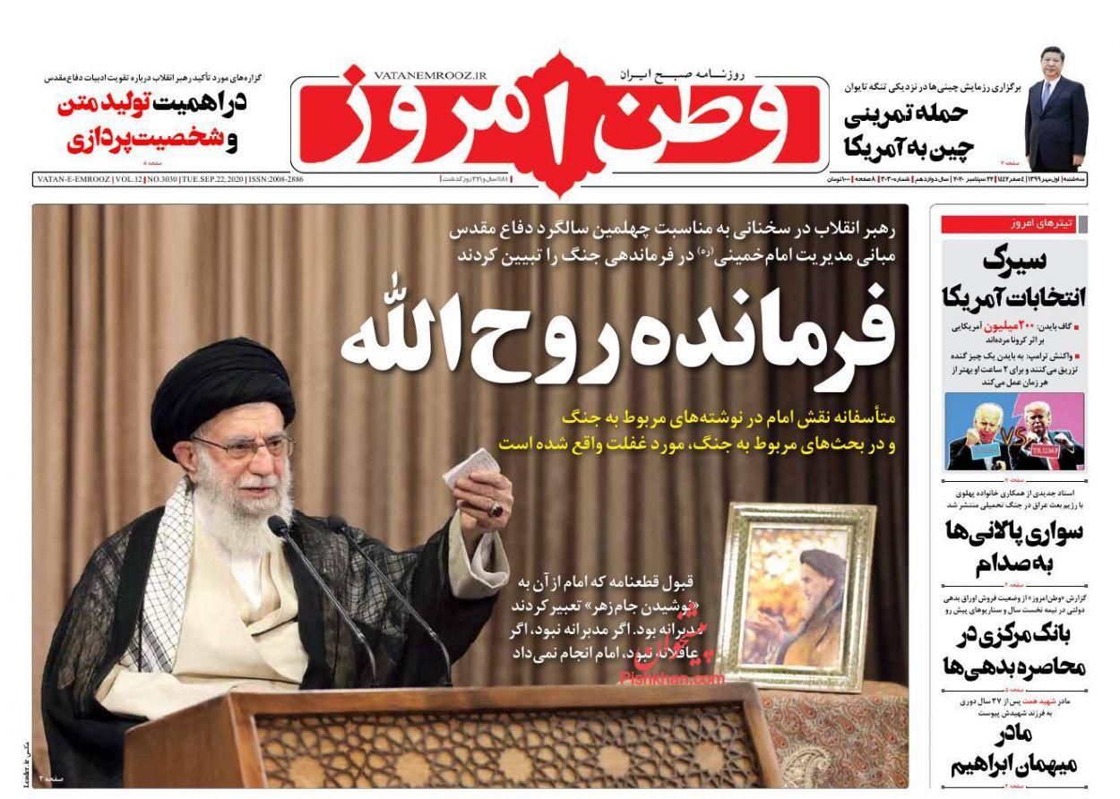 عناوین اخبار روزنامه وطن امروز در روز سهشنبه ۱ مهر