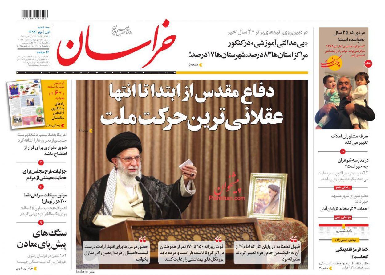 عناوین اخبار روزنامه خراسان در روز سهشنبه ۱ مهر