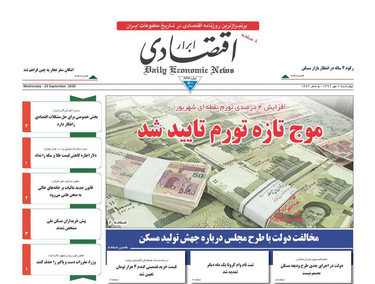 عناوین اخبار روزنامه ابرار اقتصادی در روز چهارشنبه ۲ مهر